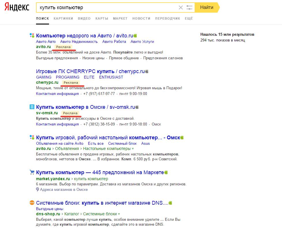 контекстная реклама в поисковой выдаче Яндекса