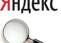Яндекс изменил алгоритм ТИЦ