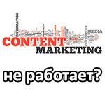 почему контент маркетинг не работает