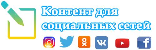 Контент для социальных сетей: что публиковать