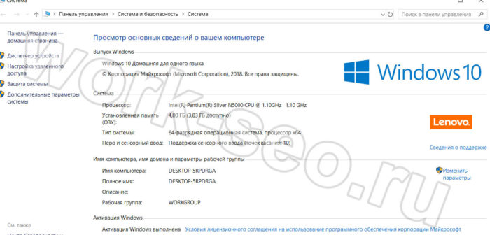 Lenovo IdeaPad D330 Windows 10 Home