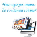 Что должны знать заказчики при создании сайта?