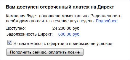 отсрочка платежа яндекс директ