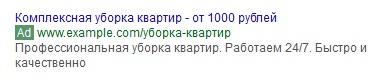 пример рекламного объявления в Google AdWords